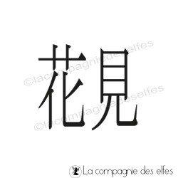 hanami : contemplation des fleurs tampon japon nm