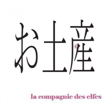omiyage - souvenir - tampon nm - japon