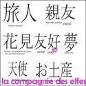 tampons japonais JAPON - mots - non montés